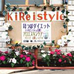 Kirei Style 耳つぼダイエット