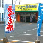 小冨士屋鮮魚店