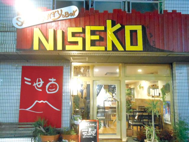 スープカレー ニセコ