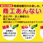 松古堂印刷株式会社