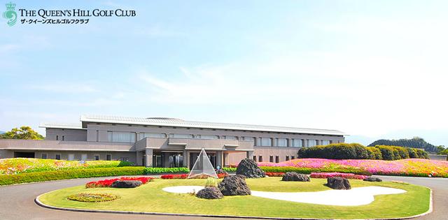 ザ・クイーンズヒルゴルフクラブ