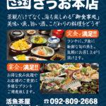 活魚茶屋 ざうお本店