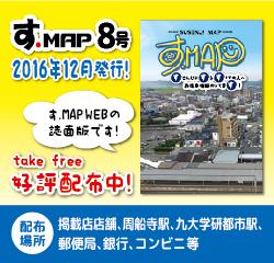す.MAP8号好評配布中!