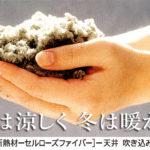 有限会社 冨田建設