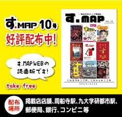 す.MAP10号好評配布中!