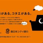 西日本シティ銀行 周船寺支店