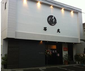 谷久(たにきゅう)