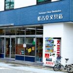 松古堂(しょうこどう)文具店