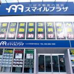三好不動産の賃貸 スマイルプラザ 九大学研都市駅前店
