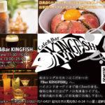 Café&Bar KINGFISH