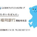 福岡銀行 周船寺支店