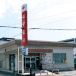 株式会社 佐賀銀行 周船寺支店