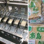 有限会社 平野豆富製造所
